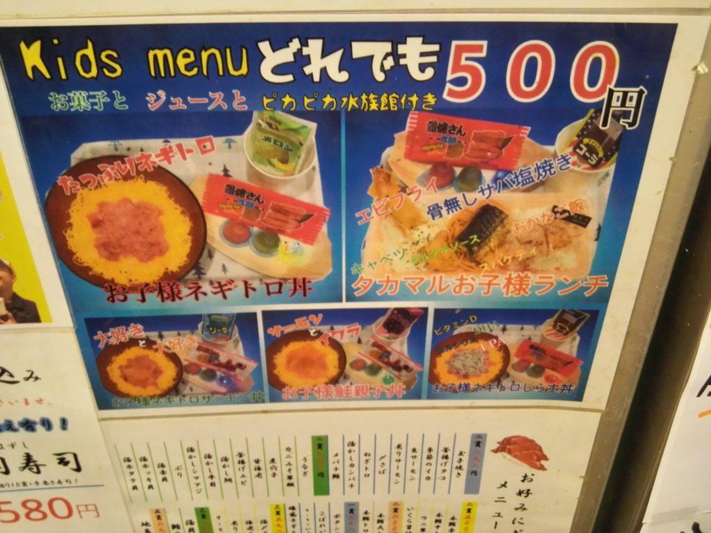 鮮魚 店 タカマル