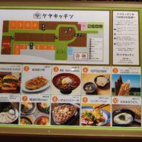 テラスモール松戸 3階のフードコート ケヤキッチンとカフェ 全11店の外観・メニューなどをご紹介!