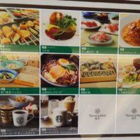 テラスモール松戸 2階のレストラン街 けやきダイニングとカフェ 全14店の外観・メニューなどをご紹介!