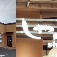 しゃぶ葉としゃぶ菜はどう違う? しゃぶ葉 松戸五香店と、しゃぶ菜 テラスモール松戸店との徹底比較! どちらがおいしくてコスパがよいか?