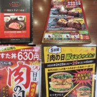 肉の日キャンペーン特集!焼肉・ステーキ・しゃぶしゃぶ・とんかつ・肉丼・ハンバーガー店の肉の日のお得なサービスを一挙公開!