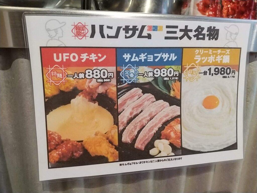 サイゼ ufo チキン